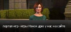 портал игр- игры Нэнси дрю у нас на сайте