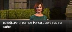 новейшие игры про Нэнси дрю у нас на сайте