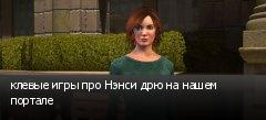 клевые игры про Нэнси дрю на нашем портале