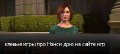 клевые игры про Нэнси дрю на сайте игр