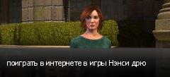 поиграть в интернете в игры Нэнси дрю