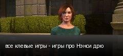все клевые игры - игры про Нэнси дрю