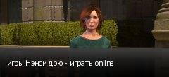игры Нэнси дрю - играть online