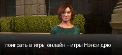 поиграть в игры онлайн - игры Нэнси дрю