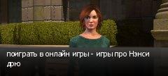 поиграть в онлайн игры - игры про Нэнси дрю