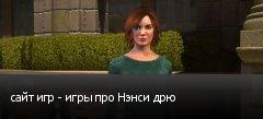 сайт игр - игры про Нэнси дрю