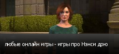 любые онлайн игры - игры про Нэнси дрю