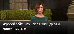игровой сайт- игры про Нэнси дрю на нашем портале