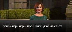поиск игр- игры про Нэнси дрю на сайте