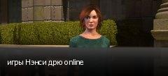 игры Нэнси дрю online