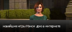 новейшие игры Нэнси дрю в интернете