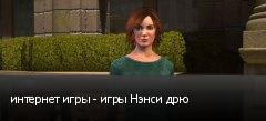 интернет игры - игры Нэнси дрю