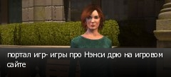 портал игр- игры про Нэнси дрю на игровом сайте