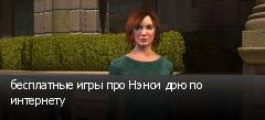бесплатные игры про Нэнси дрю по интернету
