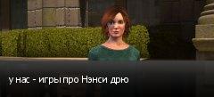 у нас - игры про Нэнси дрю