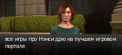 все игры про Нэнси дрю на лучшем игровом портале