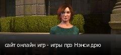 сайт онлайн игр - игры про Нэнси дрю