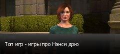 Топ игр - игры про Нэнси дрю