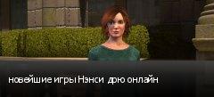новейшие игры Нэнси дрю онлайн