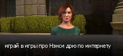 играй в игры про Нэнси дрю по интернету