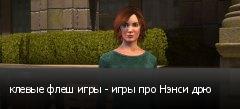 клевые флеш игры - игры про Нэнси дрю