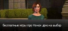 бесплатные игры про Нэнси дрю на выбор