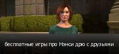 бесплатные игры про Нэнси дрю с друзьями