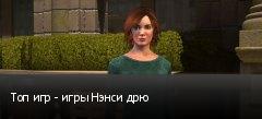 Топ игр - игры Нэнси дрю