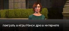 поиграть в игры Нэнси дрю в интернете
