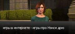 игры в интернете - игры про Нэнси дрю