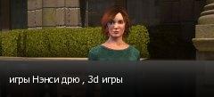 игры Нэнси дрю , 3d игры