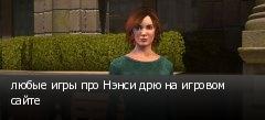 любые игры про Нэнси дрю на игровом сайте