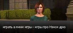 играть в мини игры - игры про Нэнси дрю