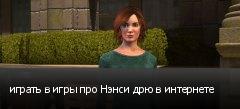 играть в игры про Нэнси дрю в интернете