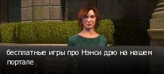 бесплатные игры про Нэнси дрю на нашем портале