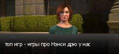 топ игр - игры про Нэнси дрю у нас