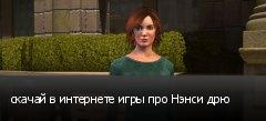 скачай в интернете игры про Нэнси дрю