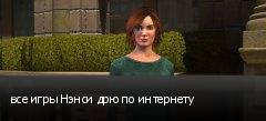 все игры Нэнси дрю по интернету