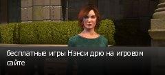 бесплатные игры Нэнси дрю на игровом сайте