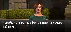 новейшие игры про Нэнси дрю на лучшем сайте игр
