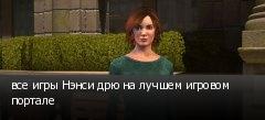 все игры Нэнси дрю на лучшем игровом портале