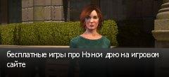 бесплатные игры про Нэнси дрю на игровом сайте