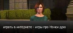 играть в интернете - игры про Нэнси дрю