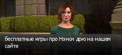 бесплатные игры про Нэнси дрю на нашем сайте