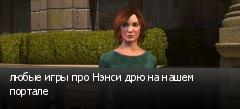 любые игры про Нэнси дрю на нашем портале