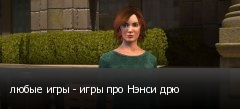любые игры - игры про Нэнси дрю