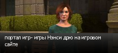 портал игр- игры Нэнси дрю на игровом сайте