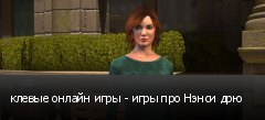 клевые онлайн игры - игры про Нэнси дрю