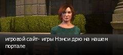 игровой сайт- игры Нэнси дрю на нашем портале