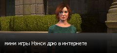 мини игры Нэнси дрю в интернете